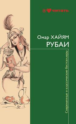 Основные издание Рубаи Омара Хайяма в оригинале