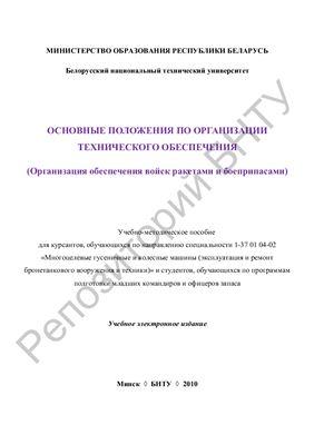 Основные положения по организации технического обеспечения. Организация обеспечения войск ракетами и боеприпасами
