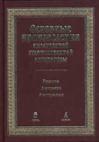 Основные произведения иностранной художественной литературы