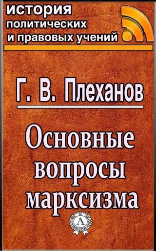Основные вопросы марксизма