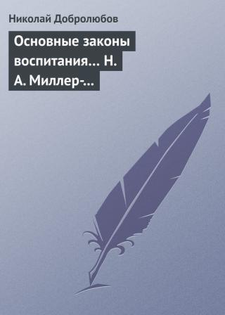 Основные законы воспитания… Н. А. Миллер-Красовский