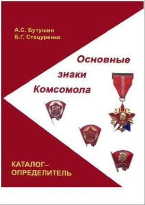Основные знаки Комсомола. Каталог-определитель
