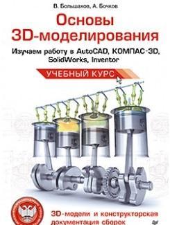 Основы 3D-моделирования [пока первые 2 главы]