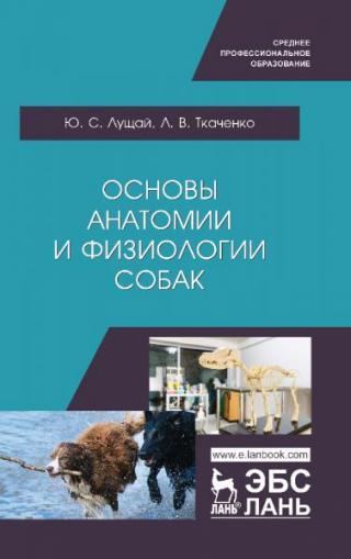 Основы анатомии и физиологии собак. Учебное пособие для СПО