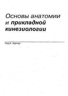 Основы анатомии и прикладной кинезиологии (ЛП)