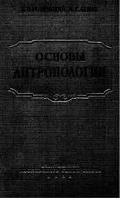 Основы антропологии