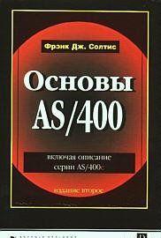 Основы AS/400