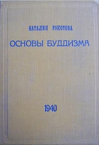 Основы буддизма (Рига, 1940)
