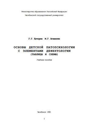 Основы детской патопсихологии с элементами дефектологии (таблицы и схемы)