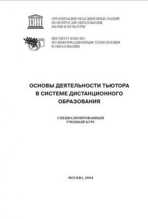 Основы деятельности тьютора в системе дистанционного образования