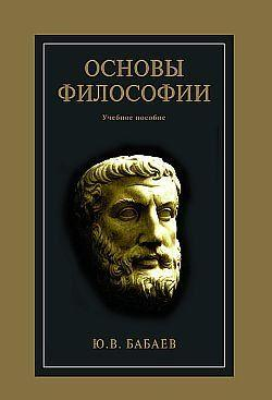Основы философии