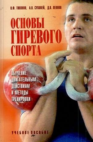 Основы гиревого спорта: обучение двигательным действиям и методы тренировки
