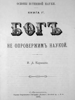 Основы истинной науки - Книга 1-я БОГЪ не опровержимъ наукой. И. А. Карышев