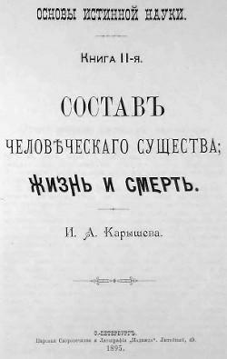 Основы истинной науки - Книга 2-я СОСТАВ ЧЕЛОВЕЧЕСКАГО СУЩЕСТВА, ЖИЗНЬ И СМЕРТЬ. И. А. Карышев