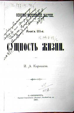 Основы истинной науки - Книга 3-я СУЩНОСТЬ ЖИЗНИ. И. А. Карышев