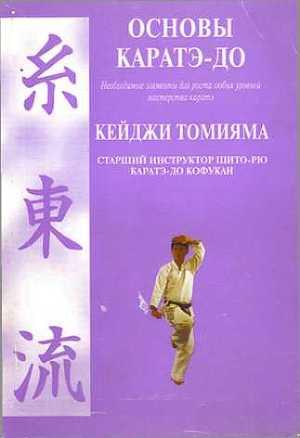 Основы каратэ-до. Необходимые элементы для роста любых уровней мастерства каратэ