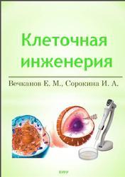 Основы клеточной инженерии