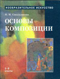 Основы композиции.Учебник для уч. 5-8 кл.