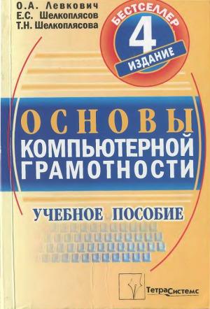 Основы компьютерной грамотности: Учебное пособие