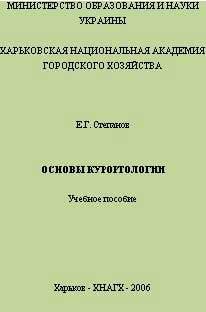 Основы курортологии. Учебное пособие