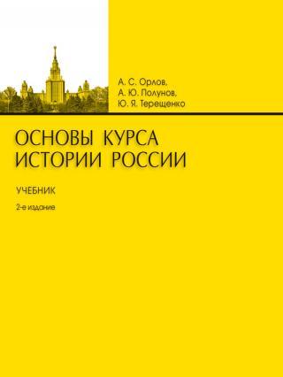 Основы курса истории России. Учебник. 2-е издание