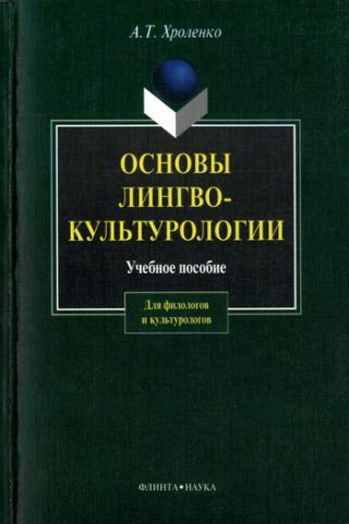 Основы лингвокультурологии [учебное пособие]