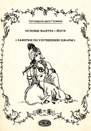 Основы мантра-йоги (заметки по улучшению джапы)