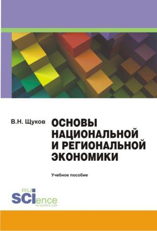 Основы национальной и региональной экономики. Учебное пособие