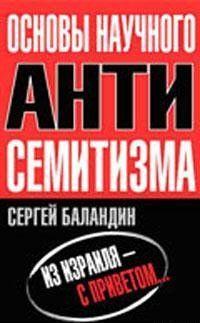 """Основы научного антисемитизма"""