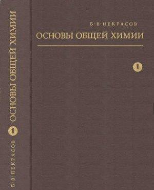 Основы общей химии. В 2 т.  Некрасов Б.В. Том 1