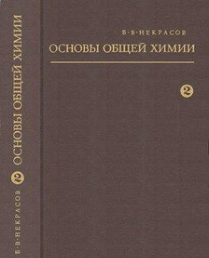 Основы общей химии. В 2 т.  Некрасов Б.В. Том 2