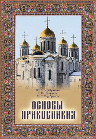 Основы Православия