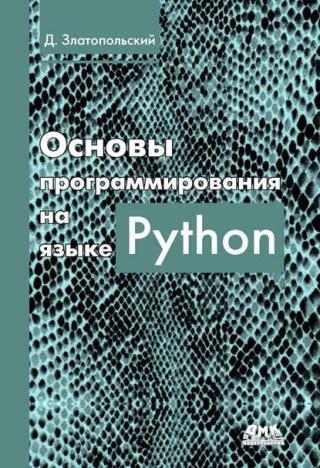 Основы  программирования  наязыке Python