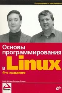 Основы программирования в Linux