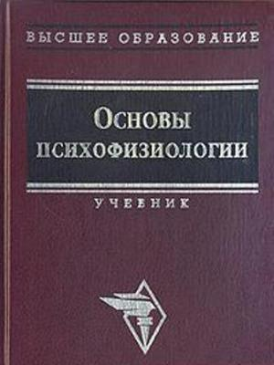 Основы психофизиологии - Александров Ю.И. (ред.)