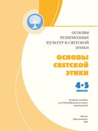 Основы религиозных культур и светской этики. Основы светской этики. 4-5 классы (Учебное пособие)