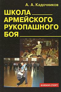 Основы рукопашного боя по системе А.А. Кадочникова