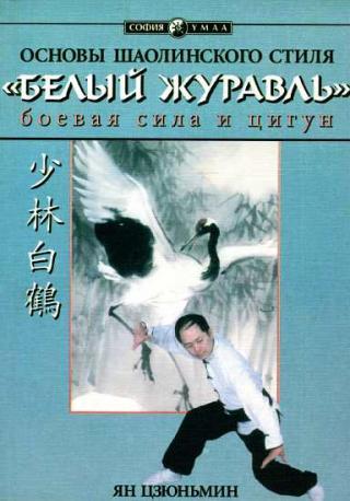 Основы шаолиньского стиля «Белый Журавль»: боевая сила и цигун