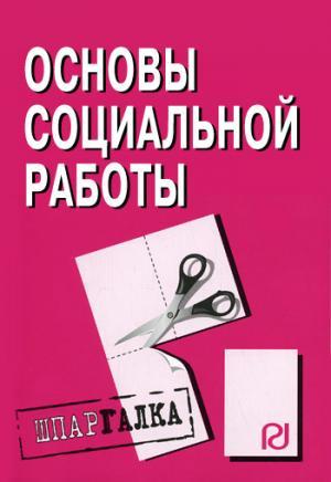 Основы социальной работы: Шпаргалка