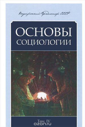 Основы социологии. Часть 3, книга 1 (6 Июля, 2014). Человечность и путь к ней.