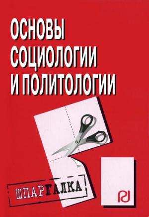 Основы социологии и политологии: Шпаргалка