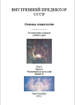Основы социологии. Том4. Часть4. Человечность и путь к ней. Книга 1