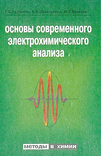 Основы современного электрохимического анализа