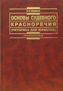 Основы судебного красноречия (риторика для юристов). Учебное пособие 2-е издание