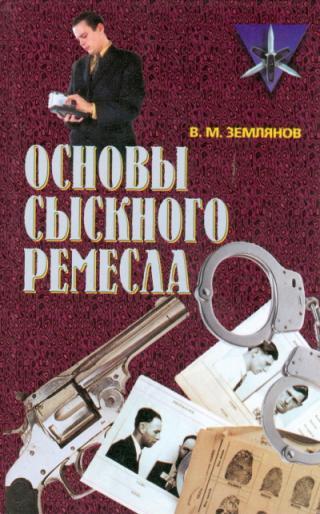 Основы сыскного ремесла