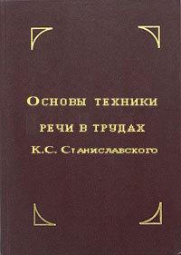 Основы техники речи в трудах К.С.Станиславского