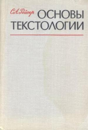Основы текстологии