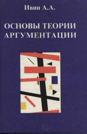Основы теории аргументации: Учебник.