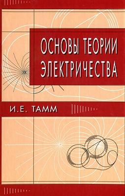 Основы теории электричества (11-е изд.)