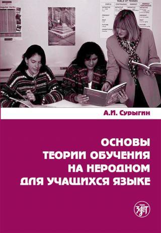 Основы теории обучения на неродном для учащихся языке